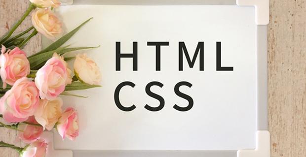 自作のHP制作に必要なHTMLとCSSの知識